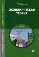 Экономическая теория. Учебник для студентов учреждений среднего профессионального образования