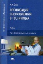 Организация обслуживания в гостиницах. Учебник для студентов учреждений среднего профессионального образования