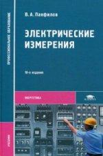Электрические измерения. Учебник для студентов учреждений среднего профессионального образования