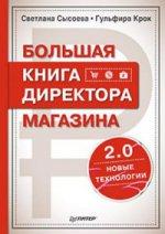 Большая книга директора магазина 2.0.Новые технол
