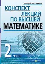 Конспект лекций по высшей математике. 2 часть. Тридцать пять лекций