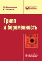 Белокриницкая Т. Е., Шаповалов Константин Геннадьевич. Грипп и беременность 150x213