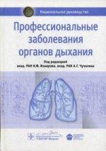 Профессиональные заболевания органов дыхания. Национальное руководство