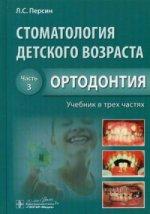 Стоматолог.детск.возраста:уч в 3 ч. Ч.3 Ортодонтия