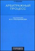 Арбитражный процесс. Учебник. 5 издание