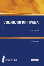 Социология права (для магистров)