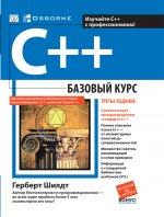 C++. Базовый курс, 3-е издание