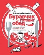Владимир Богомолов. Буравчик готовит обед. Кулинарные истории. Как принять гостей и вкусно накормить? 150x186