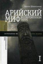 Арийский миф в современном мире. В 2-х томах. Том I