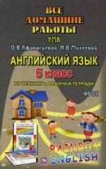 ВДР 5кл к уч. англ. языка к УМК Афанасьевой