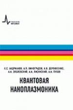 """Квантовая наноплазмоника Серия """"Физтеховский учебник"""""""