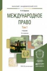 Международное право в 2-х томах. Учебник для академического бакалавриата
