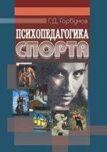 Психопедагогика спорта. Учебное пособие 5-е изд