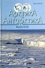 Арктика и Антарктика. Выпуск 8(42)