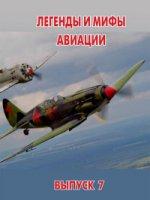 Легенды и мифы авиации. Вып. 7 Из истории отечеств