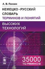 Немецко-русский словарь терминов и понятий высоких технологий: 35 000 терминов