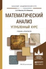 Математический анализ. Углубленный курс. Учебник и практикум для академического бакалавриата
