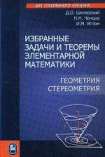 Избранные задачи и теоремы элементарной математики. Геометрия (стереометрия). Учебное пособие