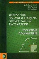 Избранные задачи и теоремы элементарной математики. Геометрия (планиметрия). Учебное пособие