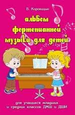 Альбом фортепианной музыки для детей: для уч.мл.кл