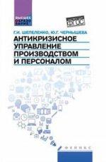 Антикризисное управление производством и персонал. Учебное пособие