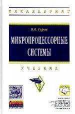 Микропроцессорные системы: Учебное пособие. Гриф МО РФ