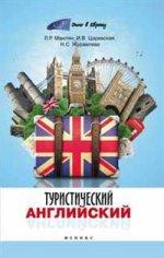 Л. Р. Маилян. Туристический английский