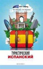 Л. Р. Маилян. Туристический испанский