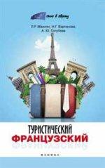Л. Р. Маилян. Туристический французский