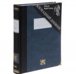 Блокадный дневник. 1941-1945 (подарочное издание)