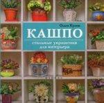Кашпо: стильные украшения для интерьера