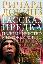 Рассказ предка: паломничество к истокам жизни