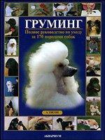 Груминг. Полное рук.по уходу за 170 породами собак