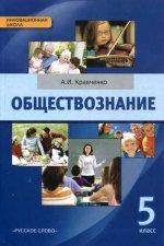Обществознание. 5 класс. Учебник