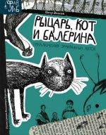 Приключения эрмитажных котов. Рыцарь, кот и балерина