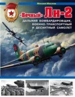 Вечный Ли-2 – дальний бомбардировщик, военно-транспортный и десантный самолет