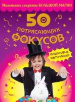 Елена Александровна Усачева. 50 потрясающих фокусов