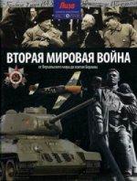 Вторая мировая война. От Версальского мира до взятия Берлина. Выпуск № 21(21), 2014