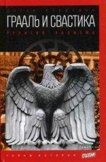 Грааль и свастика. Религия нацизма. Выпуск 44