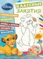 Классические персонажи Disney №1501 Класс. занятия