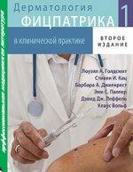 Дерматология Фицпатрика в клинической практике. В 3-х томах. Том 1