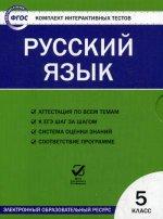 CD Русский язык 5кл ФГОС/ЦЭТ