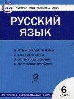 CD Русский язык 6кл ФГОС/ЦЭТ