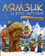 Лямзик и его друзья: Книга приключений