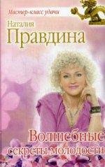 Наталия Борисовна Правдина. Волшебные секреты молодости