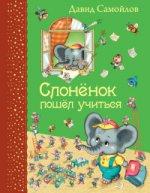 Слоненок пошел учиться (ил. И. Панкова)