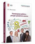 Командная работа - ресурс развития школы