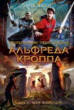Необыч прикл Альфреда Кроппа Кн.1 Меч королей