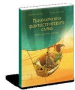 Приключения фантастического слона. Ищем сокровища в Африке