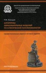 Алгоритмы образов.модулей по клинич.патофизиологии